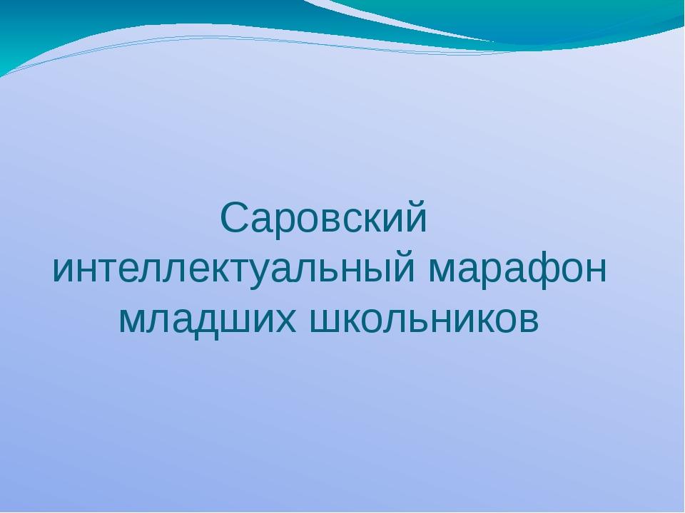 Саровский интеллектуальный марафон младших школьников