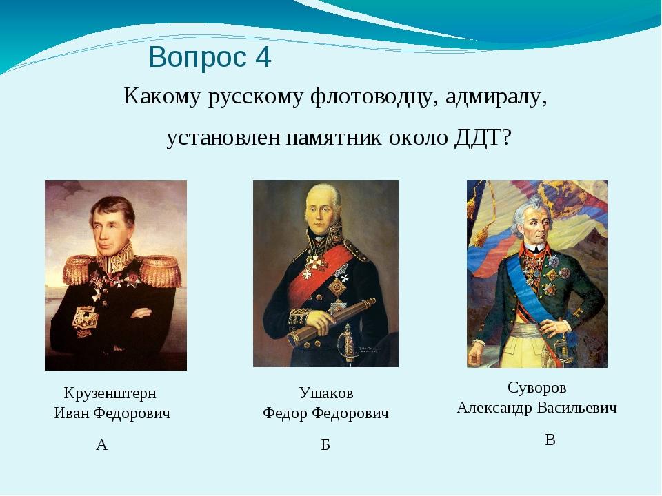 Вопрос 4 Какому русскому флотоводцу, адмиралу, установлен памятник около ДДТ...