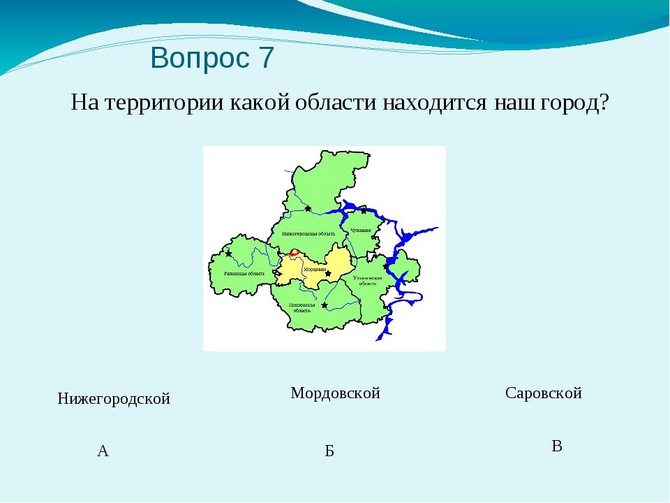 Вопрос 7 На территории какой области находится наш город? А Б В Нижегородско...