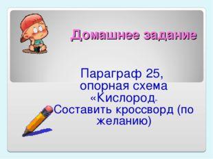 Домашнее задание Параграф 25, опорная схема «Кислород» Составить кроссворд (п