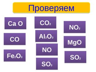 Ca O NO AI2O3 CO2 SO2 MgO NO2 SO3 CO Fe2O3 Проверяем