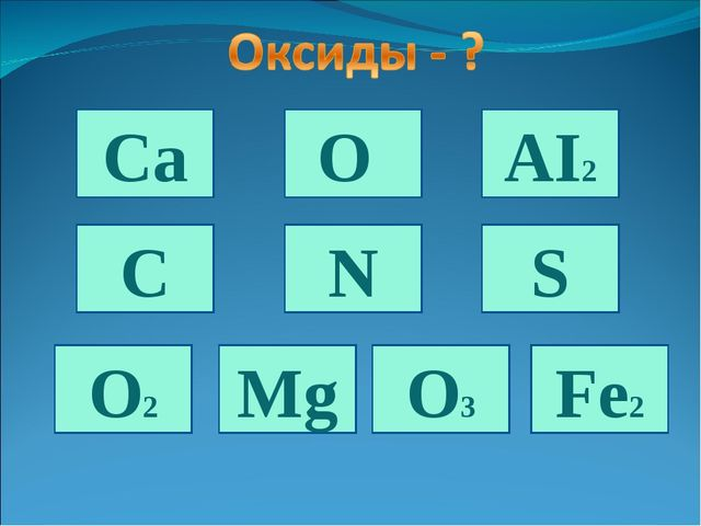 O2 Mg N S O AI2 Ca Fe2 C O3