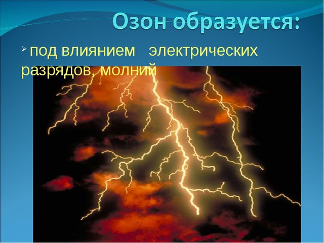 под влиянием электрических разрядов, молний