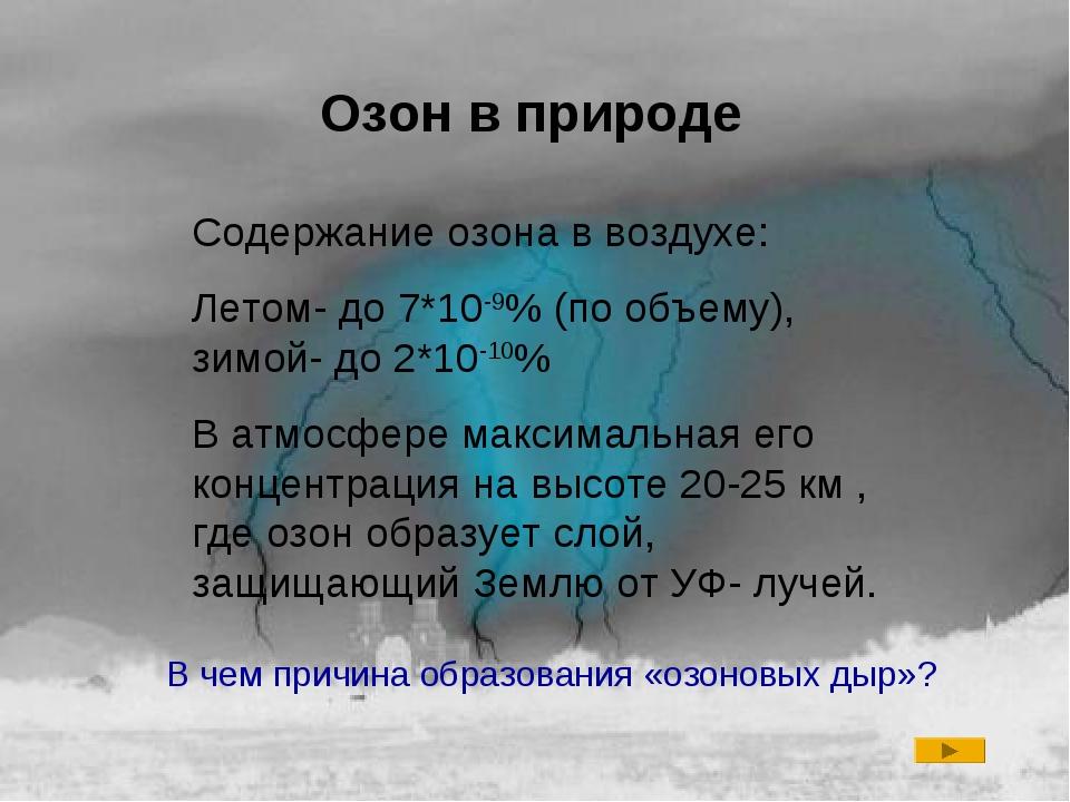 Озон в природе Содержание озона в воздухе: Летом- до 7*10-9% (по объему), зим...