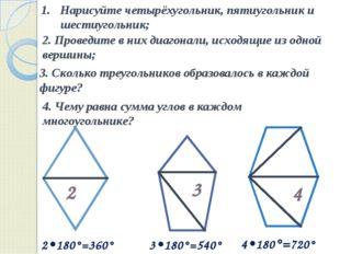 Нарисуйте четырёхугольник, пятиугольник и шестиугольник; 2. Проведите в них д