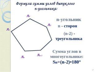 А1 А2 А3 Аn-1 Аn Формула суммы углов выпуклого n-угольника: n-угольник n - ст