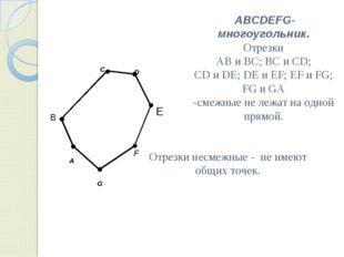 A C F G B ABCDEFG-многоугольник. Отрезки AB и BC; BC и CD; CD и DE; DE и EF;