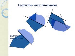 Выпуклые многоугольники Выпуклый многоугольник