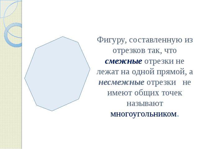 Фигуру, составленную из отрезков так, что смежные отрезки не лежат на одной п...