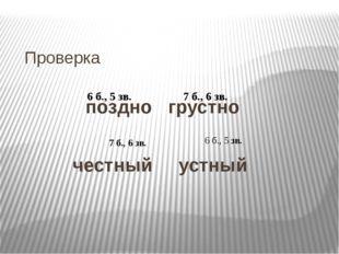 Проверка поздно грустно честный устный 6 б., 5 зв. 7 б., 6 зв. 7 б., 6 зв. 6