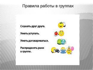 Правила работы в группах