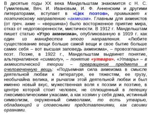 В десятые годы XX века Мандельштам знакомится с Н. С. Гумилевым, Вяч. И. Ива