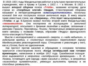 В 1918–1921 годы Мандельштам работал в культурно-просветительных учреждениях
