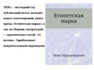 1928 г. - последний год публикаций поэта: выходит книга стихотворений, книга