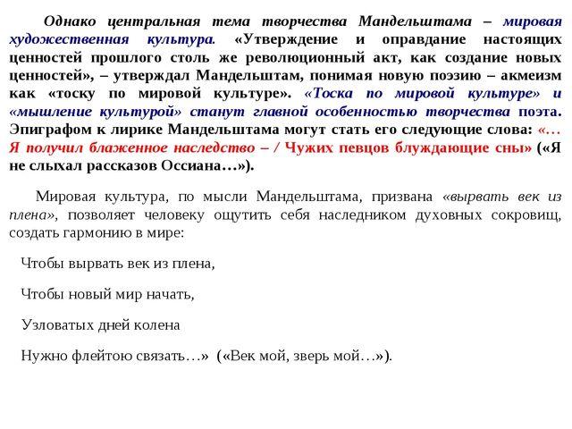 Однако центральная тема творчества Мандельштама – мировая художественная кул...