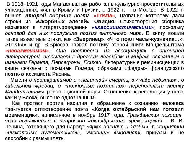 В 1918–1921 годы Мандельштам работал в культурно-просветительных учреждениях...