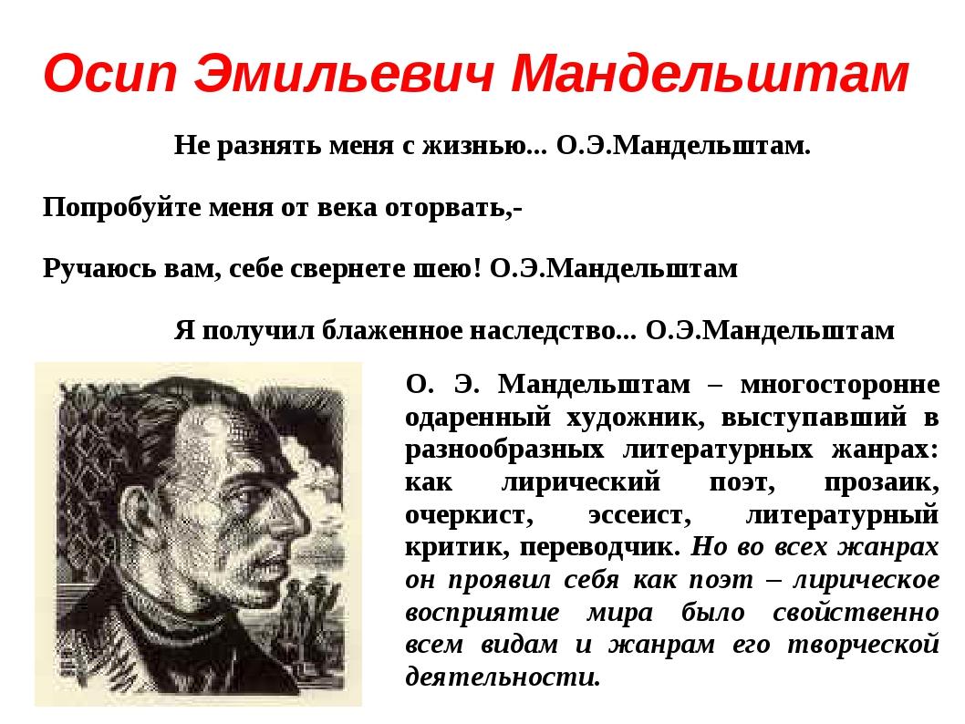 Осип Эмильевич Мандельштам Не разнять меня с жизнью... О.Э.Мандельштам. Попр...