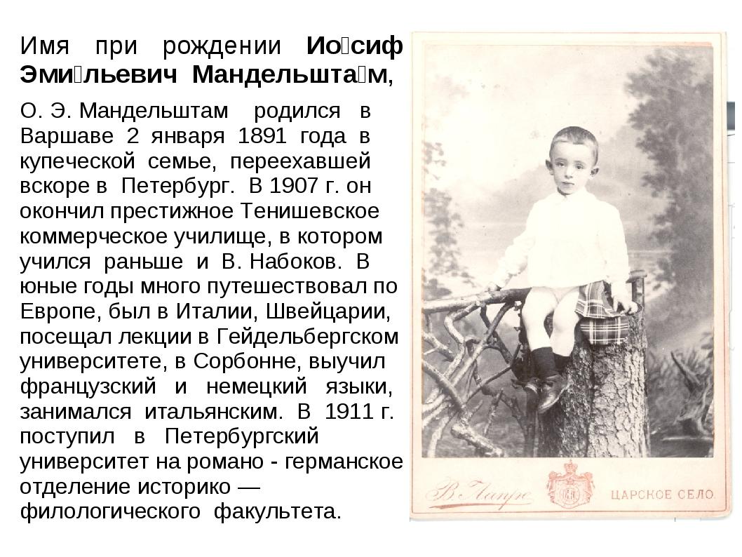 Имя при рождении Ио́сиф Эми́льевич Мандельшта́м, О. Э. Мандельштам родился в...