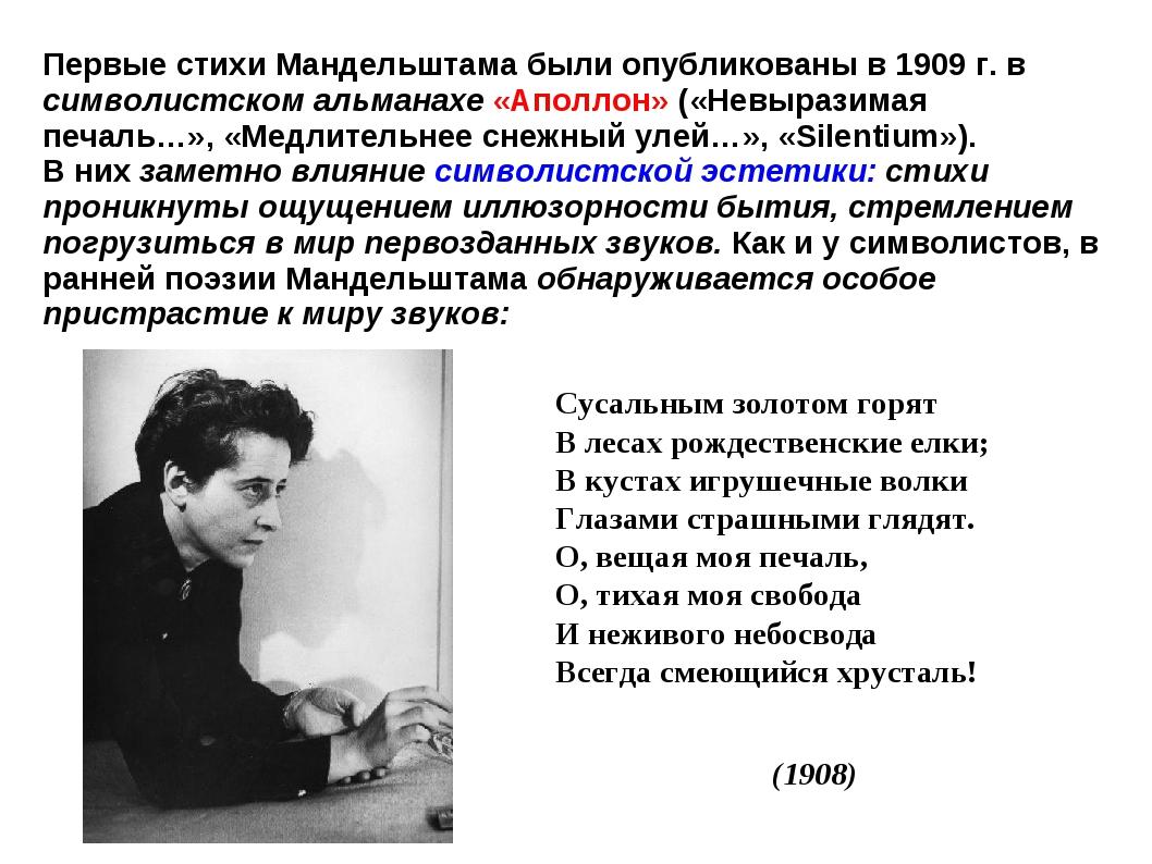 Первые стихи Мандельштама были опубликованы в 1909 г. в символистском альман...