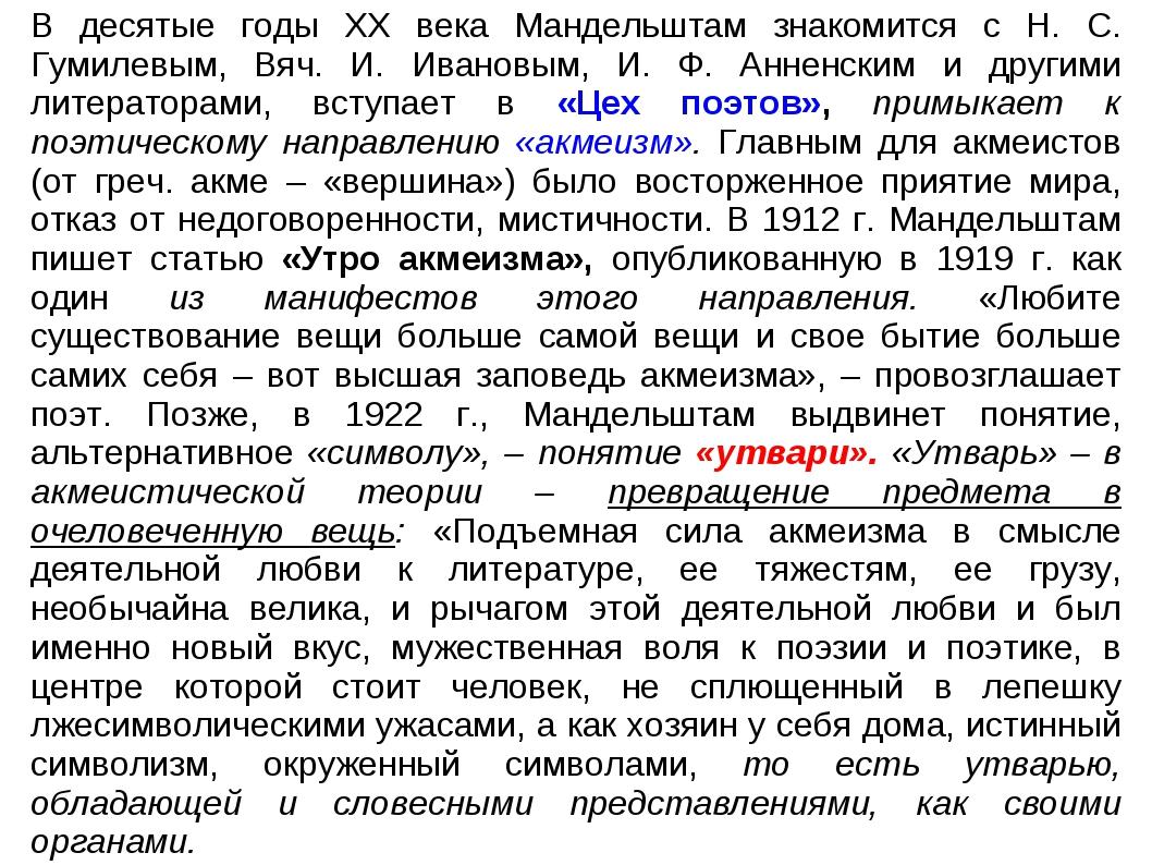 В десятые годы XX века Мандельштам знакомится с Н. С. Гумилевым, Вяч. И. Ива...