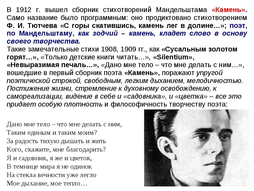 В 1912 г. вышел сборник стихотворений Мандельштама «Камень». Само название бы...