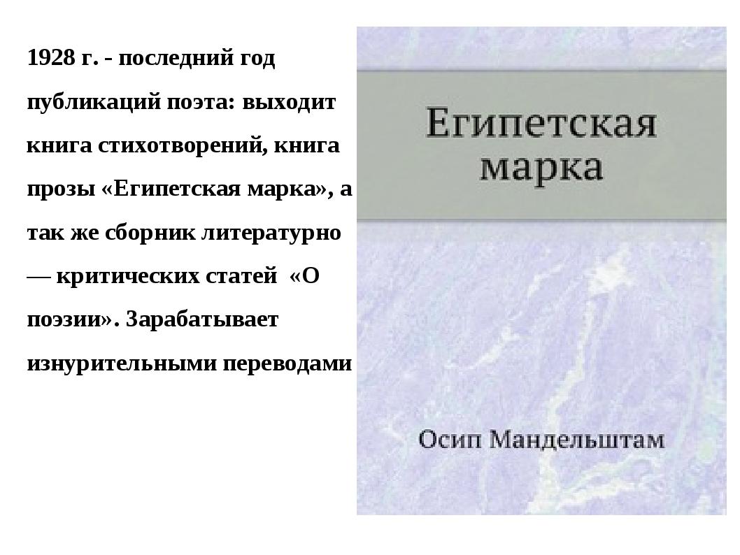 1928 г. - последний год публикаций поэта: выходит книга стихотворений, книга...
