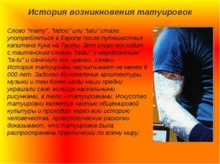 """Слово """"тату"""", """"tattoo"""" или """"tatu"""" стало употребляться в Европе после путешест"""
