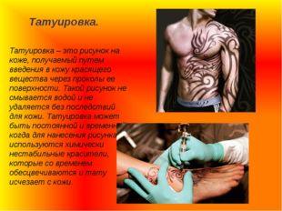 Татуировка – это рисунок на коже, получаемый путем введения в кожу красящего