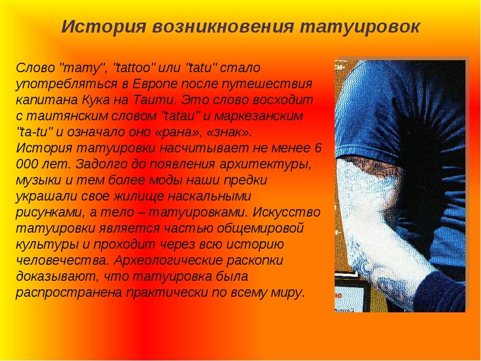 """Слово """"тату"""", """"tattoo"""" или """"tatu"""" стало употребляться в Европе после путешест..."""
