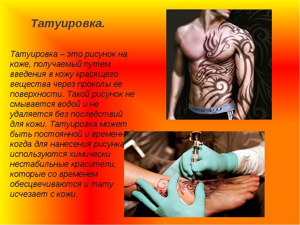 Татуировка – это рисунок на коже, получаемый путем введения в кожу красящего...