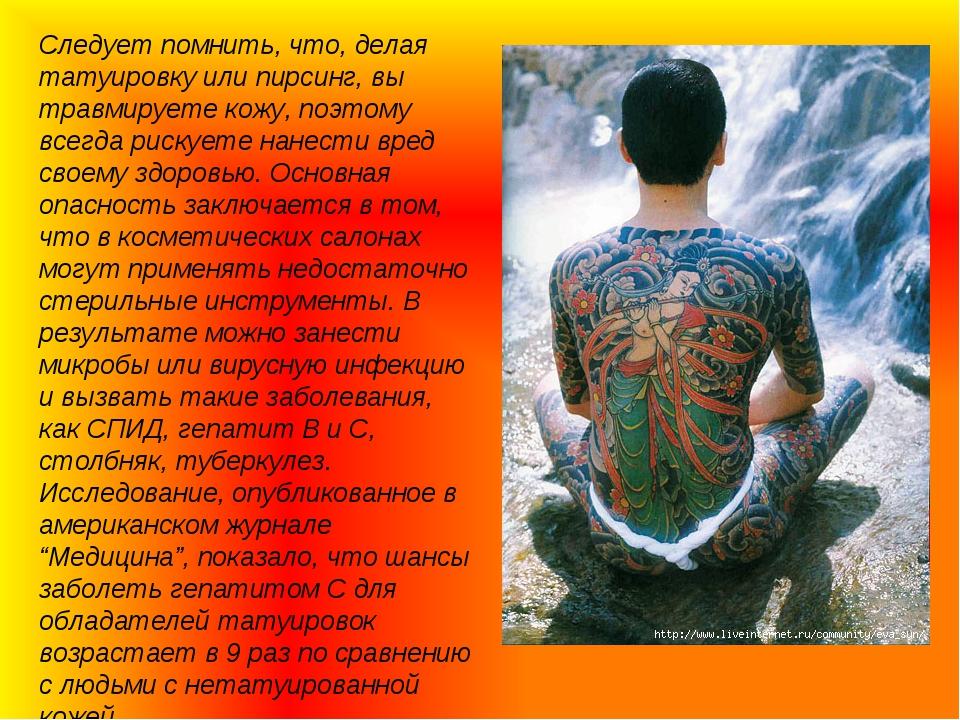 Следует помнить, что, делая татуировку или пирсинг, вы травмируете кожу, поэт...