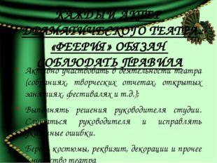 КАЖДЫЙ АКТЕР ДРАМАТИЧЕСКОГО ТЕАТРА «ФЕЕРИЯ» ОБЯЗАН СОБЛЮДАТЬ ПРАВИЛА Активно