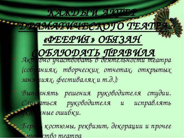 КАЖДЫЙ АКТЕР ДРАМАТИЧЕСКОГО ТЕАТРА «ФЕЕРИЯ» ОБЯЗАН СОБЛЮДАТЬ ПРАВИЛА Активно...