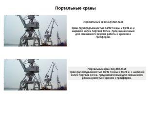 Портальные краны Портальный кран DAj-918-2119 Кран грузоподъемностью 16/32 то