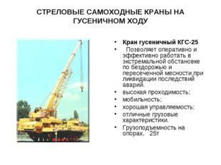 СТРЕЛОВЫЕ САМОХОДНЫЕ КРАНЫ НА ГУСЕНИЧНОМ ХОДУ Кран гусеничный КГС-25  Позвол