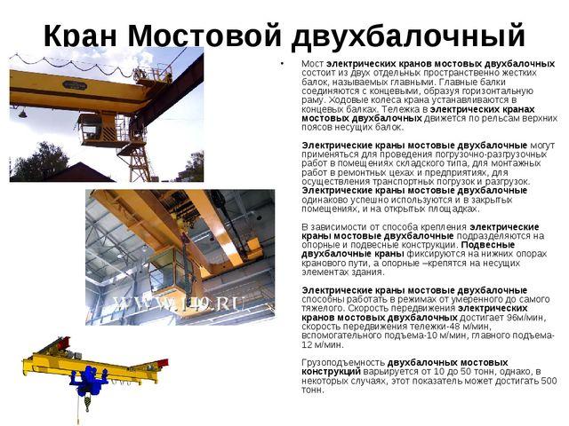 Кран Мостовой двухбалочный Мост электрических кранов мостовых двухбалочных со...