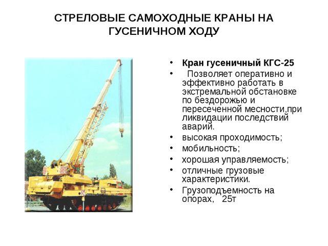СТРЕЛОВЫЕ САМОХОДНЫЕ КРАНЫ НА ГУСЕНИЧНОМ ХОДУ Кран гусеничный КГС-25  Позвол...