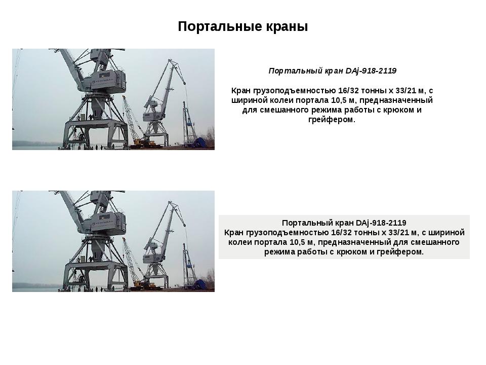 Портальные краны Портальный кран DAj-918-2119 Кран грузоподъемностью 16/32 то...