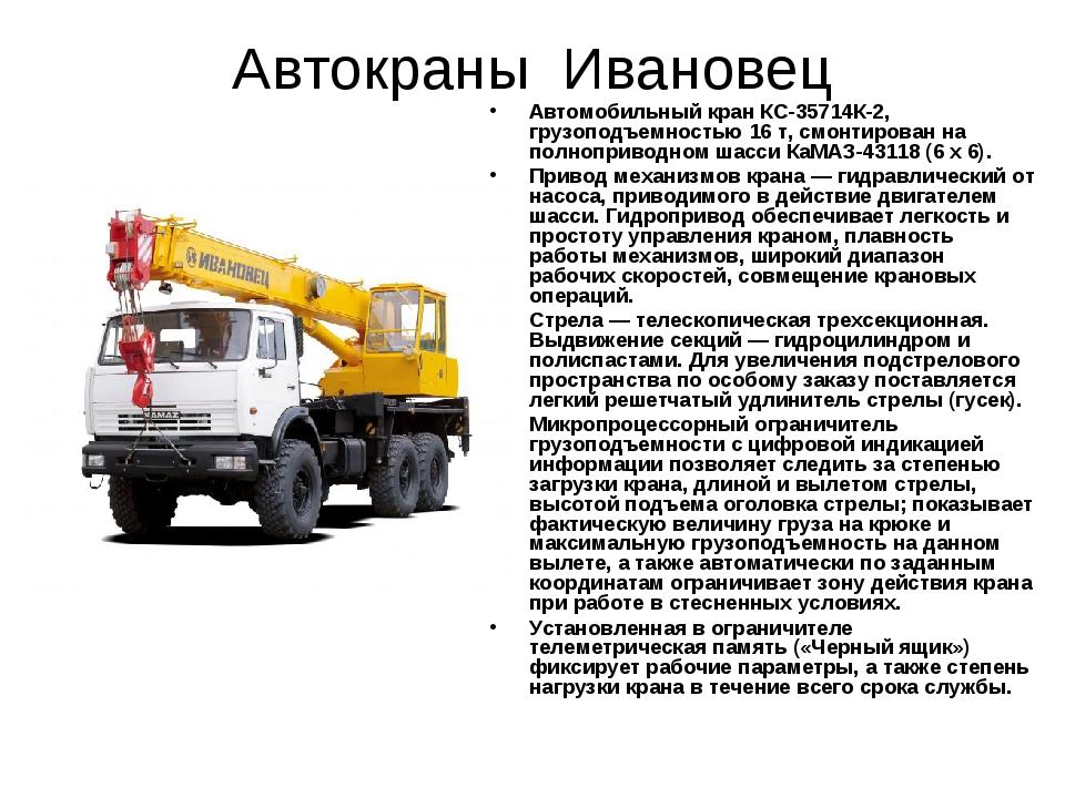 Автокраны Ивановец Автомобильный кран КС-35714К-2, грузоподъемностью 16 т, см...