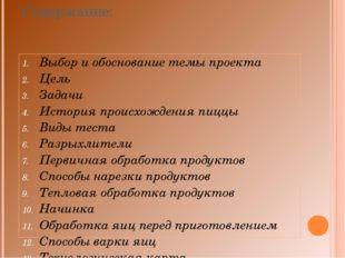 Содержание: Выбор и обоснование темы проекта Цель Задачи История происхождени