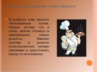 Выбор и обоснование темы проекта Я выбрала тему проекта «Итальянская кухня. П
