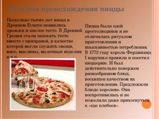История происхождения пиццы Несколько тысяч лет назад в Древнем Египте появил