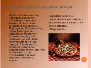 История происхождения пиццы Прошло более ста лет. Королева захотела попробова