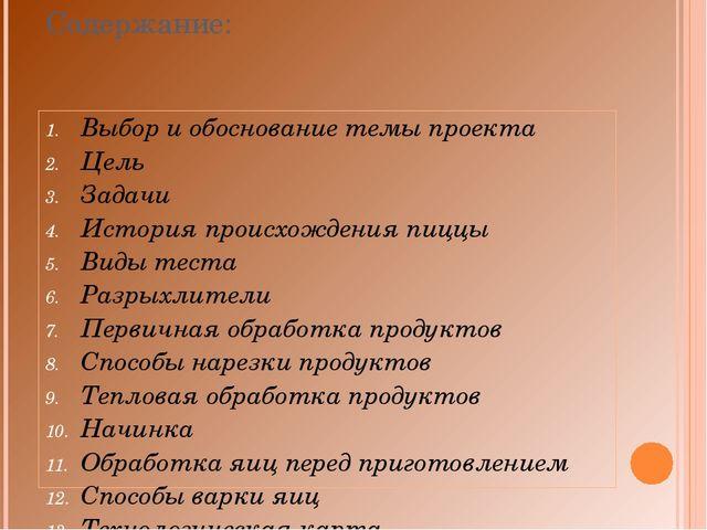 Содержание: Выбор и обоснование темы проекта Цель Задачи История происхождени...