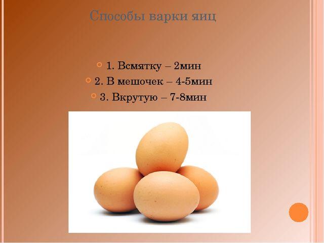 Способы варки яиц 1. Всмятку – 2мин 2. В мешочек – 4-5мин 3. Вкрутую – 7-8мин