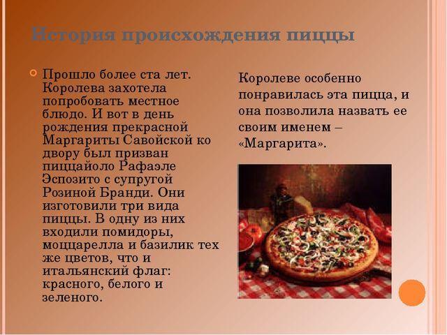История происхождения пиццы Прошло более ста лет. Королева захотела попробова...