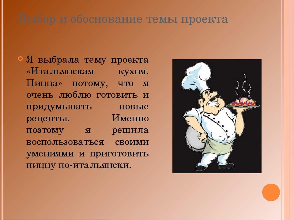Выбор и обоснование темы проекта Я выбрала тему проекта «Итальянская кухня. П...