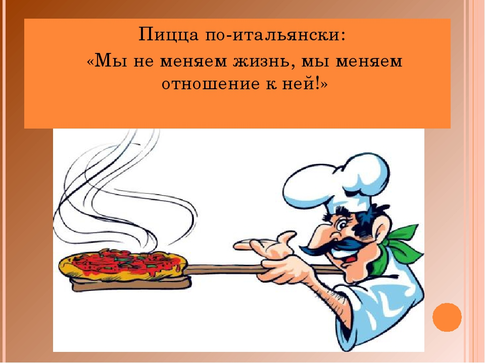 Пицца по-итальянски: «Мы не меняем жизнь, мы меняем отношение к ней!»