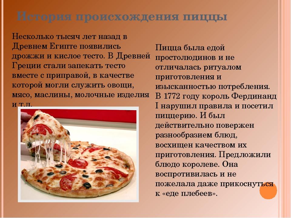 История происхождения пиццы Несколько тысяч лет назад в Древнем Египте появил...