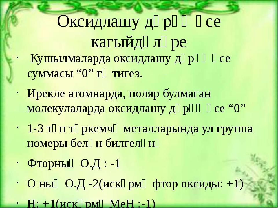 """Оксидлашу дәрәҗәсе кагыйдәләре Кушылмаларда оксидлашу дәрәҗәсе суммасы """"0"""" гә..."""